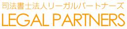 横浜で債務整理、任意整理、借金整理の相談は横浜駅西口徒歩3分の司法書士法人リーガルパートナーズへ